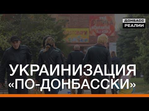 Украинизация «по-донбасски». Вместо
