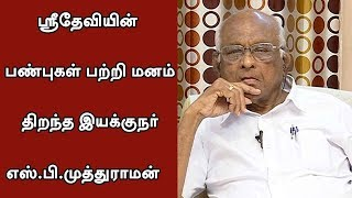 Director S. P. Muthuraman speaks out Sridevi's prominent properties