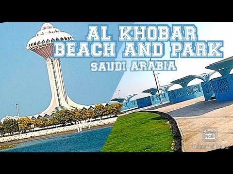 AL KHOBAR BEACH AND PARK IKSA