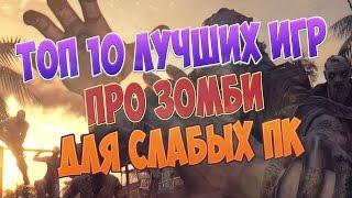 видео игры с зомби на pc