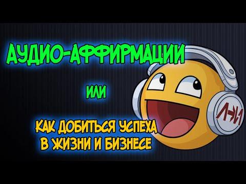 Аудио аффирмации. Самовнушение. Самогипноз for android apk download.