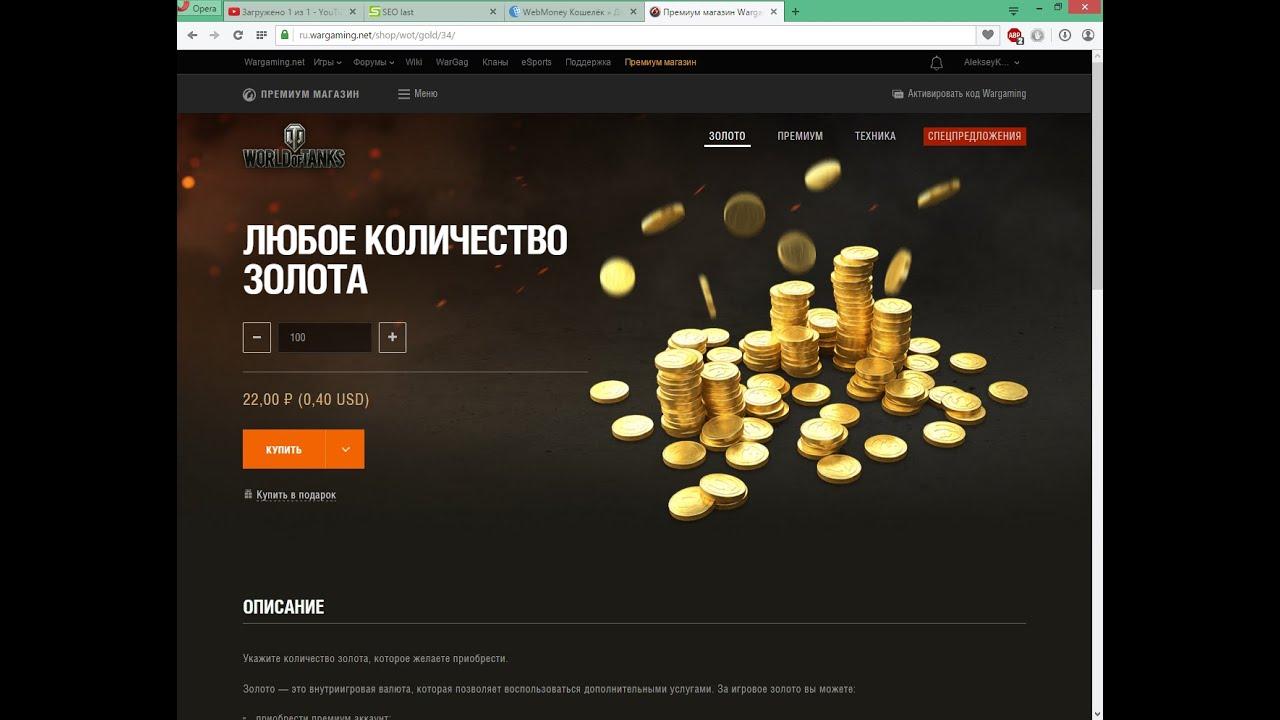 онлайн деньги перевести на игру