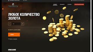 Перевод денег (заработных в интернете) на онлайн игру WOT и не только.