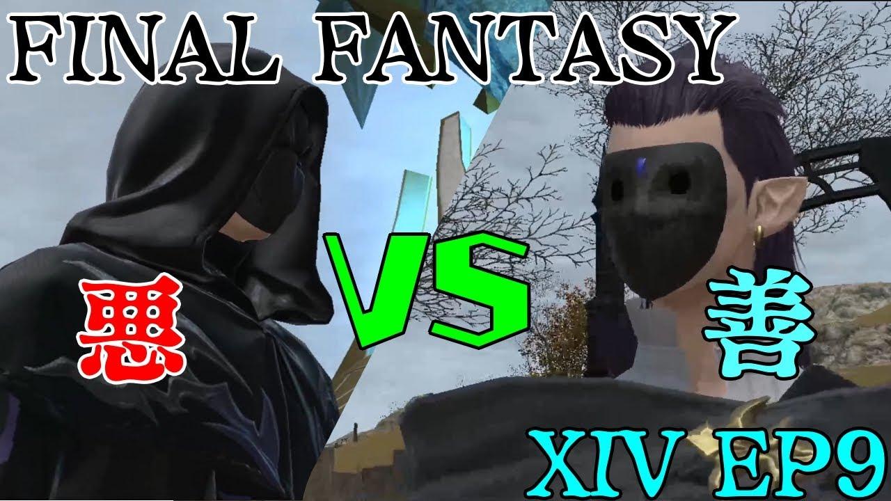 【FF14】光と闇の戦い!誰もが言うだろう、私が光の戦士だ【フリートライアル】