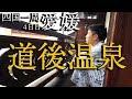 【四国一周】道後温泉本館の3階ってどんな感じ? の動画、YouTube動画。