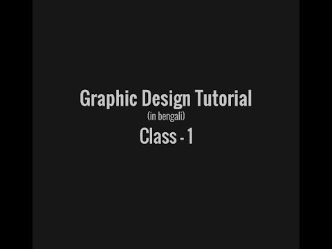 Graphic Design full course in bangla Class 1