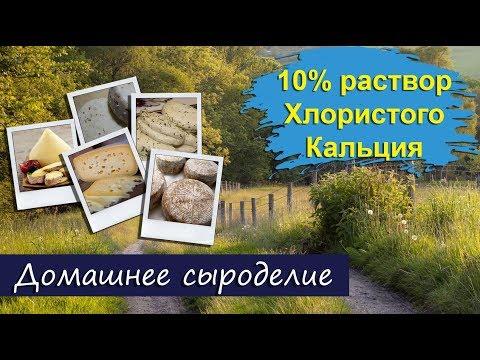 Домашнее Сыроделие. Раствор Хлористого кальция 10% для сыроварения