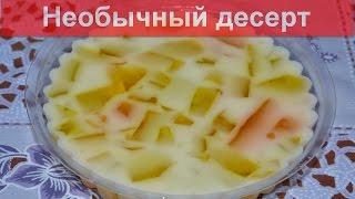 Необычный десерт из желе