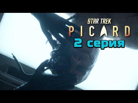 Звездный Путь Пикар 2 серия анализ