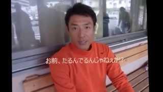 松岡修造より、イマイチ本気で頑張れないあなたへ応援メッセージ。