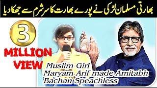Muslim girl Marium Aarif siddiqi Made Amitabh Speechless I Full video thumbnail