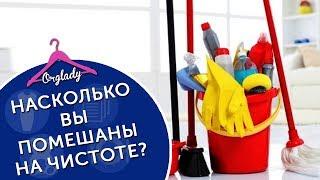 ТЕСТ «Уровень порядка и организованности в вашем доме»