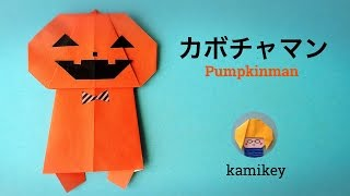 簡単に作れるからだ付きのかぼちゃです☆ハロウィンの飾りに! 顔は紙を...