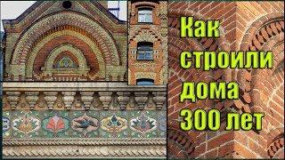 Как строили дома 300 лет назад.