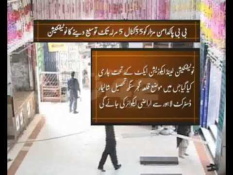 Hazrat bibi pak daman darbar extend notification pkg for Bibi shehar bano history