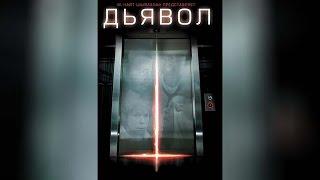 Дьявол (2010)