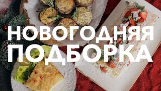 Рецепты на Новый Год [Рецепты Bon Appetit]
