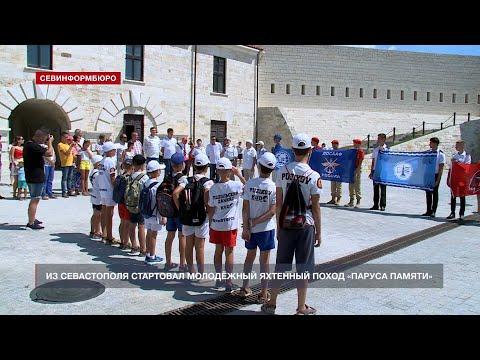 НТС Севастополь: Из Севастополя стартовал молодёжный яхтенный поход «Паруса памяти»