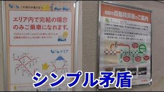 【不可能を可能に】熱海→函南を越えてICカードを利用する!