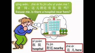Learn Mandarin Chinese Online Free Lesson 34 Excuse me