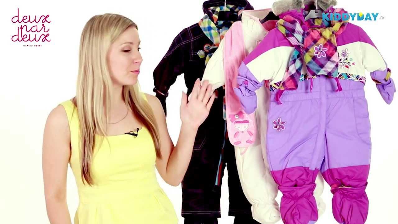 Deux par Deux комбинезоны (Допардо) - обзор детской одежды - YouTube