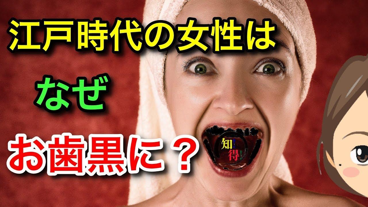 知っ得 お歯黒にする理由・意味~お歯黒の歴史 - YouTube