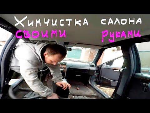 Химчистка салона своими руками на примере Mercedes-Benz w202   AutoDogTV