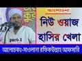 Amazing Bangla Waz by Rafiqullah Afsari :: Part- 1