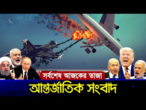 International News Today 17 April 2021 World News Today International Bangla News Times News
