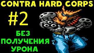 ПРОХОДИМ БЕЗ ПОЛУЧЕНИЯ УРОНА #2 | Contra: Hard Corps