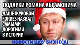 Подарки Романа Абрамовича Даше Жуковой Forbes назвал самыми дорогими в истории