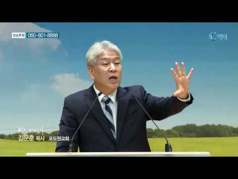 포도원교회 김문훈 목사 - 감사 회복