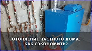 видео Проектирование и монтаж систем отопления в частном доме