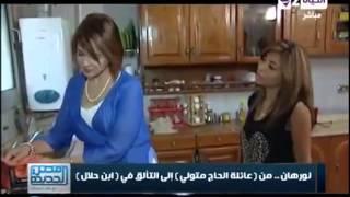 Repeat youtube video الفنانة نورهان من الحاج متولى إلى التألق فى مسلسل ابن حلال
