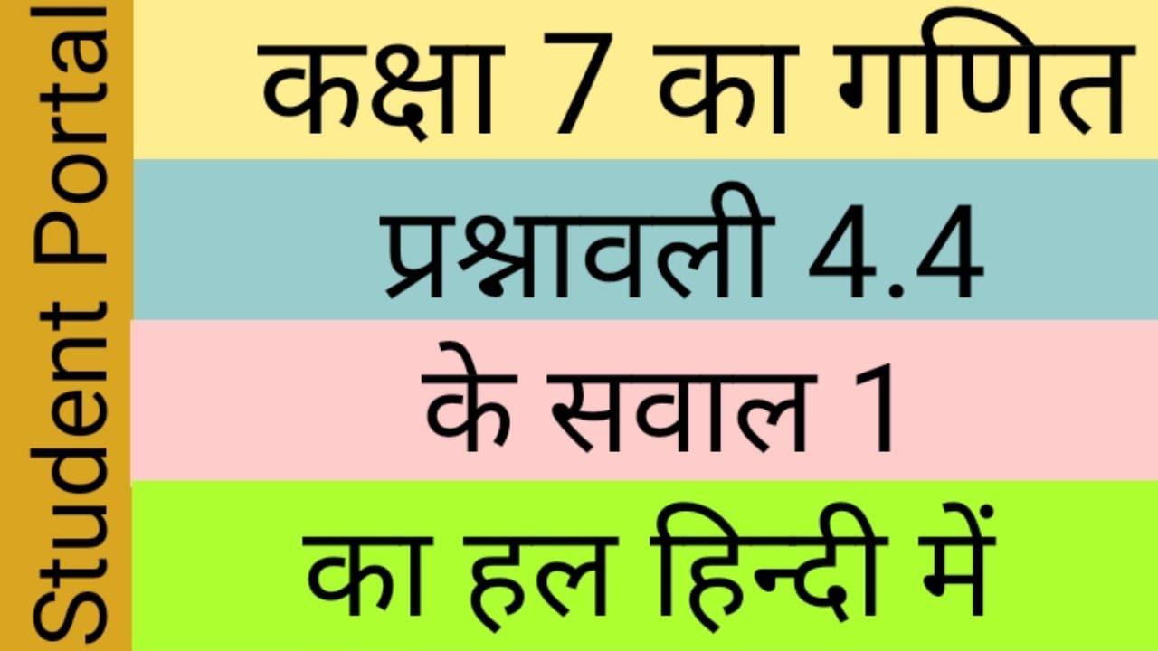 NCERT Solution Class 7 Maths Chapter 4 Ex. 4.4 Que. 1 Hindi | Class 7 Maths Simple Equations