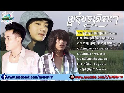 Khmer Music Songs 2018 | Narong- Mony- Neay Jerm- Neay Jen | Khmer Collection Songs 2018