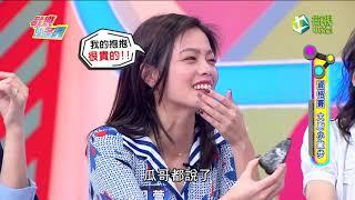 歡樂智多星 官方正版 20190508 大廚小撇步 聚餐好夥伴隊 懂吃美少女隊 挑戰賽