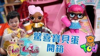 [玩具] 驚奇寶貝蛋娃娃開箱!好可愛喔!LOL Surprise Baby Doll Unbox  | 小陶德沛莉 玩具開箱