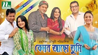 Bangla Natok Kemon Acho Tumi (কেমন আছ তুমি) l Mahfuz Ahmed, Aupee Karim