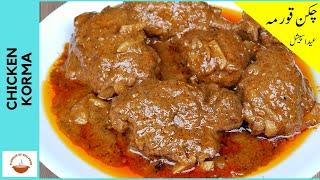 Chicken Korma Recipe   Eİd Special Shahi chicken Qorma Recipe   Flavour Of Desi Food - EP 79
