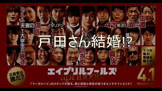 エイプリルフールズ主演の戸田はこれまで、松山ケンイチ、『関ジャニ∞』...