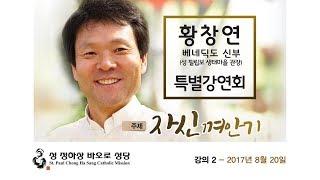 성 정하상 바오로 성당 특별강연회 2017년 8월 20일 - 황창연 베네딕도 신부님