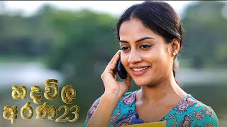 Hadawila Arana | Episode 23 - (2021-02-25) | ITN Thumbnail