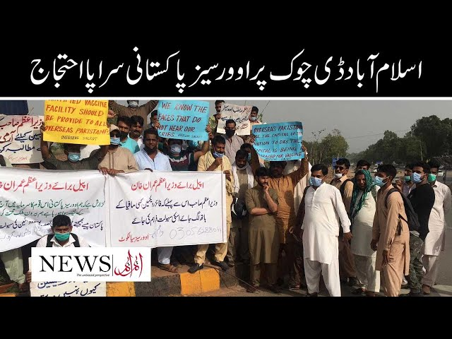 Overseas Pakistanis Stage Protest In Islamabad