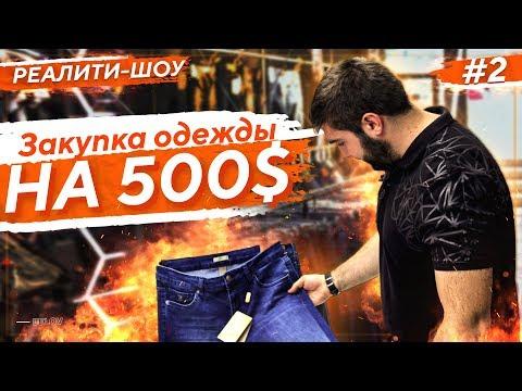 Бизнес с нуля: Закупаем турецкую одежду на 500$ для продажи в Instagram