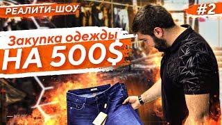Бизнес с нуля Закупаем турецкую одежду на 500 для продажи в Instagram