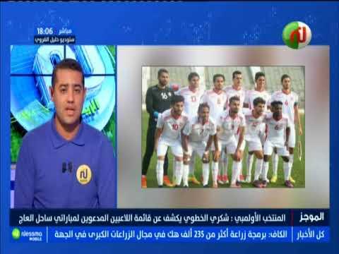 نشرة أخبار الرياضية ليوم الخميس 30 أوت 2018 -قناة نسمة