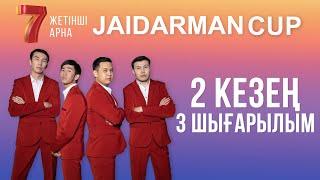 ЖАЙДАРМАН 2 КЕЗЕҢ | 3 ШЫҒАРЫЛЫМ | Jaidarman Cup | Жайдарман Кап