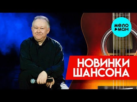 Новинки Шансона - Иван Кучин