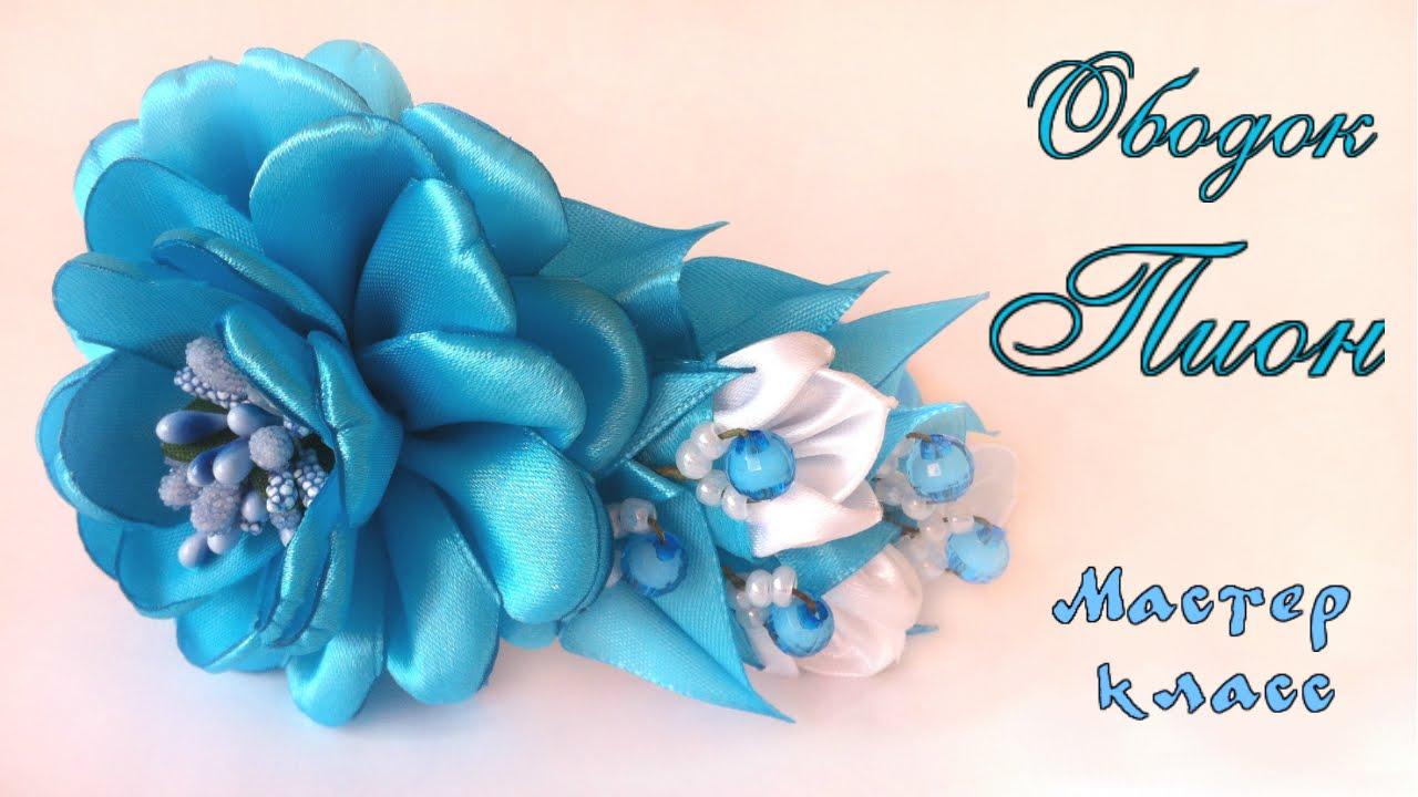 Цветок из ленты на ободок своими руками фото 896